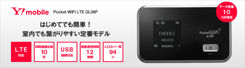 ワイモバイル Pocket WiFi LTE GL06P